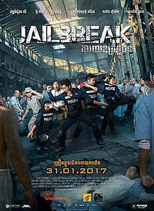 Jailbreak (2017 film) - Wikipedia
