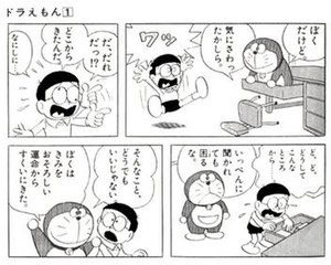 The first appearance of Doraemon, who came via...