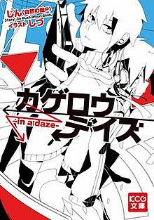 Kagerou Project Wikipedia