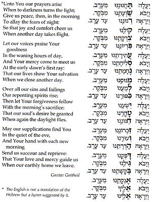 The text of an ancient Jewish prayer alongside...