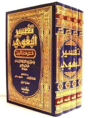 Four volume set of Tafsir al-Baghawi in Arabic...