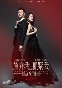 Stay with Me  TV series    Wikipedia Stay with Me Poster jpg