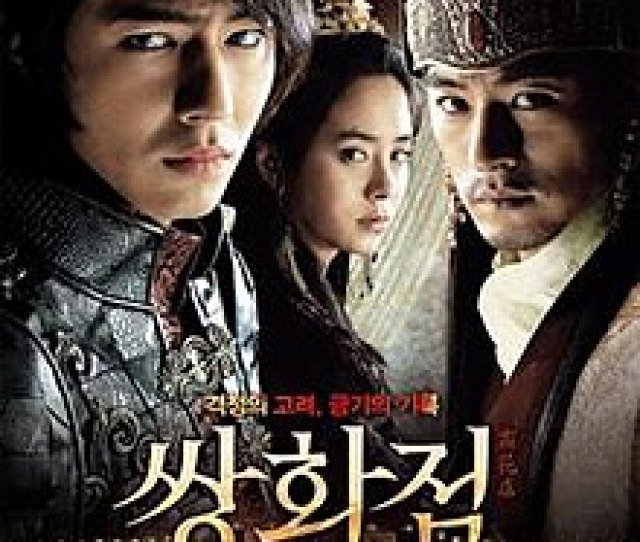 A Frozen Flower Film Poster Jpg