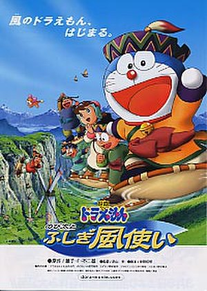 doraemon movie galaxy super express free download