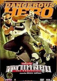 The Bodyguard 2004 Film Wikipedia