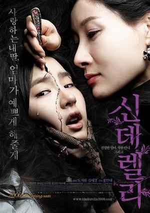 Cinderella (2006 film)
