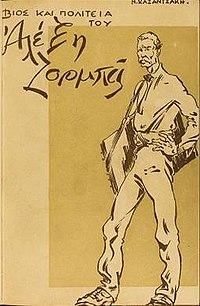 Zorba book.jpg