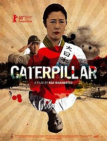 caterpillar film poster