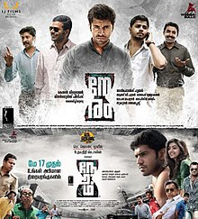 Neram poster for Malayalam and Tamil.jpg