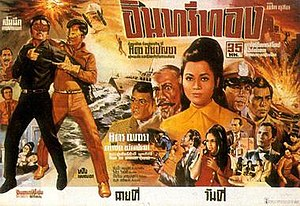 A poster for the 1970 film, Insee tong, in which Mitr Chaibancha died while filming the helicopter stunt. His co-star in the film, and scores of others, was leading lady Petchara Chaowarat.