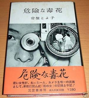 A Japanese book with a dust jacket