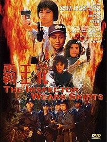 Poster do filme Inspector Wears Skirt II