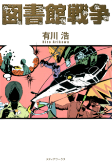 Toshokan Senso or Library Wars cover