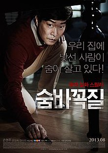 Hide And Seek 2013 Film Wikipedia