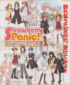 http://upload.wikimedia.org/wikipedia/en/thumb/e/e5/July_2004_Dengeki_G%27s_Magazine_Strawberry_Panic!_title_page.png/230px-July_2004_Dengeki_G%27s_Magazine_Strawberry_Panic!_title_page.png