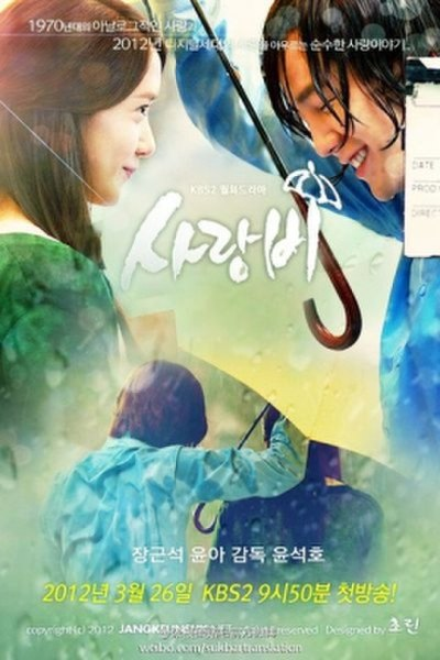 File:Poster of the Love Rain.jpg