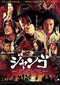 East meets West in a very strange mash up of samurai movie and Western...