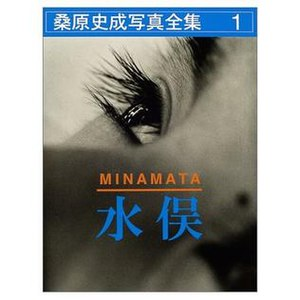 Front cover of Minamata, a collection of Kuwab...