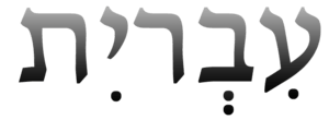 Created for an added image to the Hebrew langu...