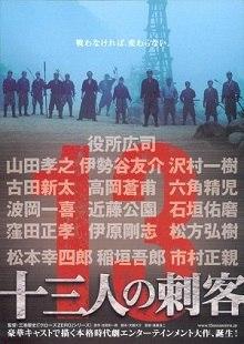 Thirteen Assassins.jpg