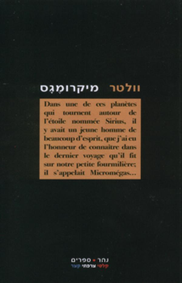 Image result for ‫וולטר מיקרומגס‬‎