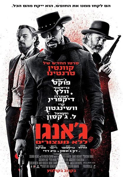 כרזת הסרט בישראל | cc: ויקיפדיה