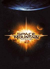 הר החלל – ויקיפדיה
