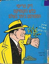 Dick Tracy Heb.jpg