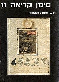 Image result for סימן קריאה  כתב עת
