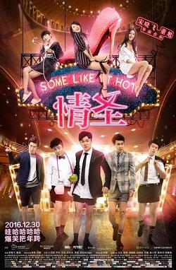 Some Like It Hot (film 2016) - Wikipedia bahasa Indonesia ...