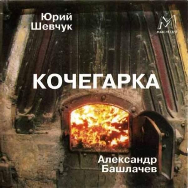 Кочегарка (альбом) — Википедия