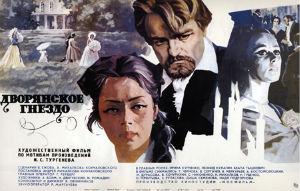 Дворянское гнездо (фильм) — Википедия