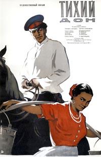 Тихий Дон (фильм, 1958) — Википедия