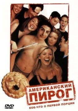 10 смешных комедий-Американский пирог