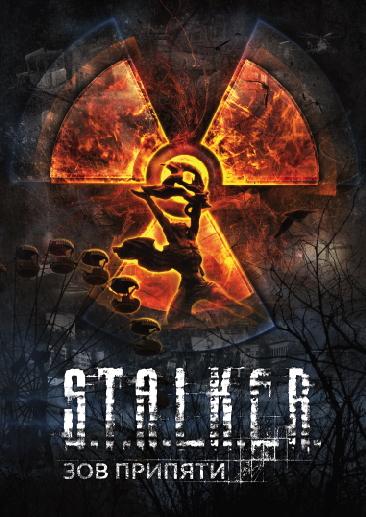 S.T.A.L.K.E.R.: Зов Припяти — Википедия