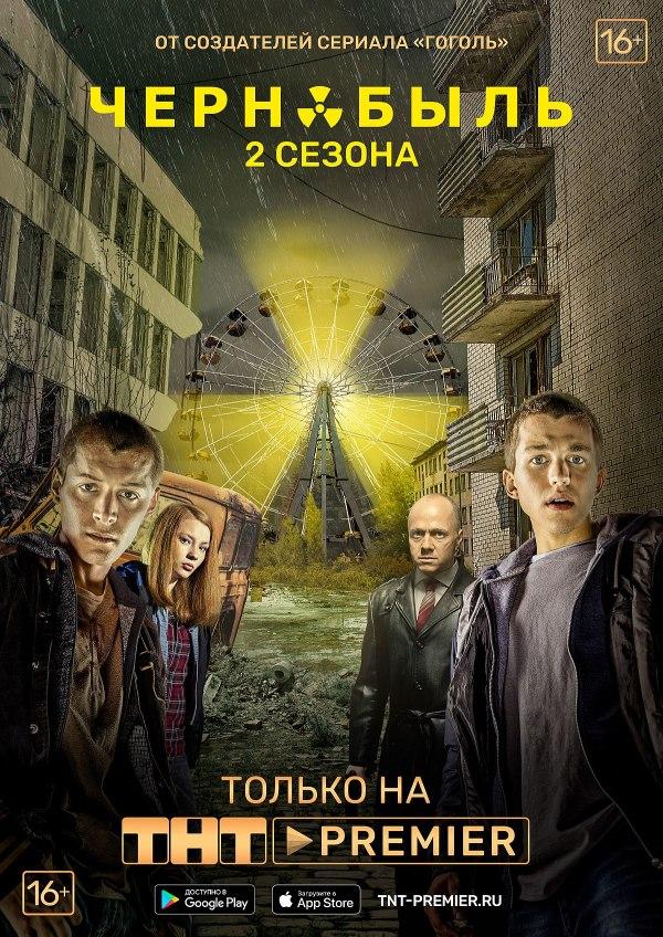 Чернобыль. Зона отчуждения — Википедия