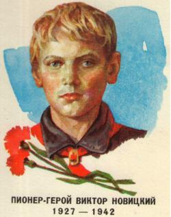 Новицкий Виктор Михайлович Википедия