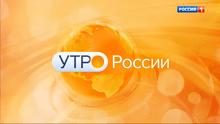 Утро России — Википедия
