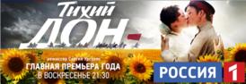 Тихий Дон (телесериал, 2015) — Википедия