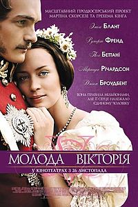 Молода Вікторія (фільм) — Вікіпедія