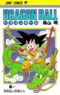 Tập tin:Goku-kid1.png