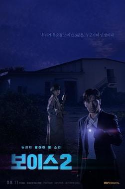 Voice2/聲命線2 線上看 韓劇