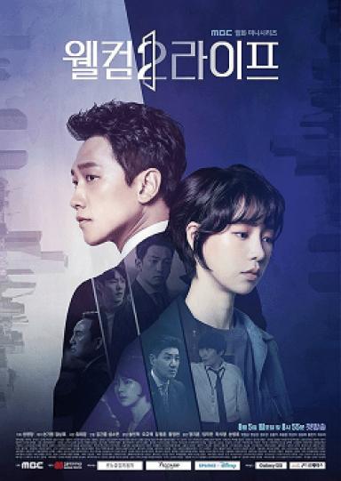 歡迎來到第2人生《Welcome 2 Life》(웰컴2라이프)線上看,主演:Rain、林智妍、郭時暘
