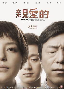 親愛的 (2014年電影) - 維基百科,自由的百科全書