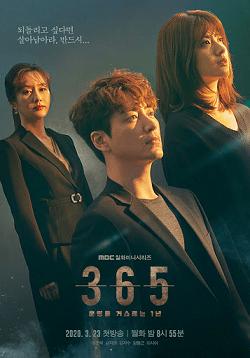 365:逆轉命運的1年 線上看 韓劇