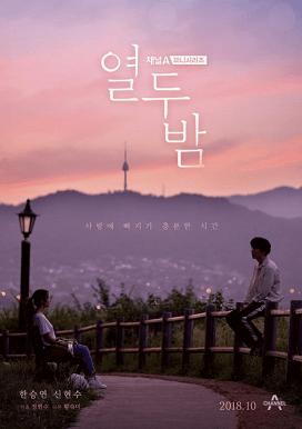 韓劇》十二夜 – 討論區 – 拜拜網《Taiwan》Formosa