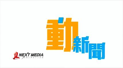 蘋果動新聞 - 維基百科,自由的百科全書