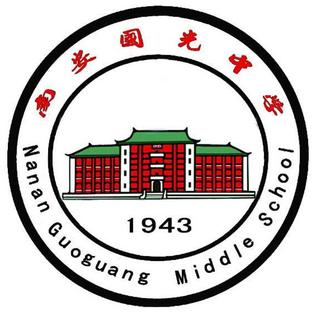 南安國光中學 - Wikiwand