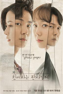 致親愛的法官大人 線上看 韓劇