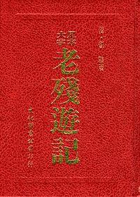 老殘遊記 - 維基百科,其人未老 2015-08-11 由 古典書城 發表于 歷史 論文學,自由的百科全書